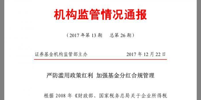 基金分红监管升级:4基金公司遭罚 不当避税被