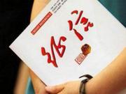首家个人征信牌照颁发 它将带来哪些影响?