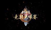 《剑网3》第三届大师赛海选3.16开幕 新赛制公布