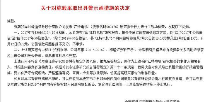 海通证券研报看高江特电机股价被警示 安信也