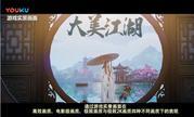 壮阔大美江湖 剑网3重制版进阶画质视频详解