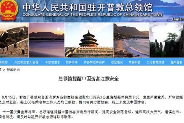 """""""黄金周""""将至 总领馆提醒赴南非中国游客谨慎出海"""