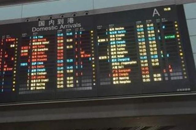 首都机场已取消183架次航班