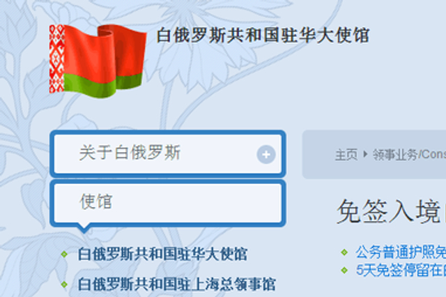 白俄罗斯将对中国公民实行免签入境 最长可停留30天
