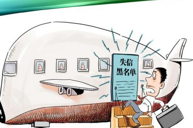 9种行为将被限乘飞机一年