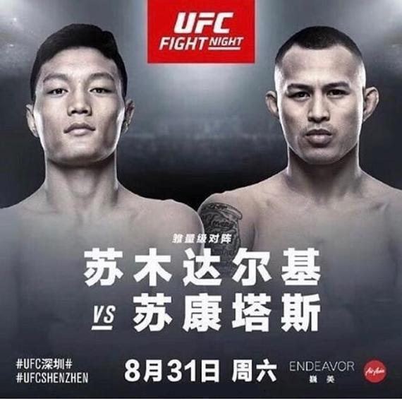 中国西藏选手苏木达尔基出战UFC深圳赛对阵苏康塔斯