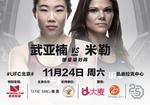 武亚楠UFC北京赛对阵米勒