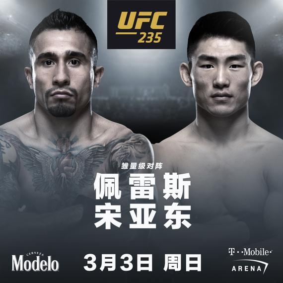 中国雏量级新星宋亚东UFC235出战排名榜内选手佩雷斯