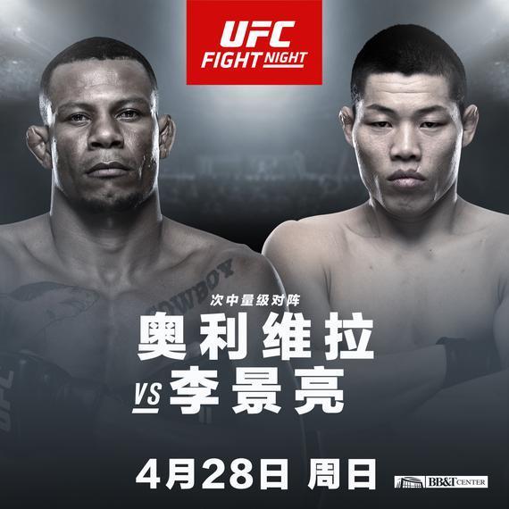 """李景亮出战UFC on ESPN 3对决""""巴西牛仔""""奥利维拉"""