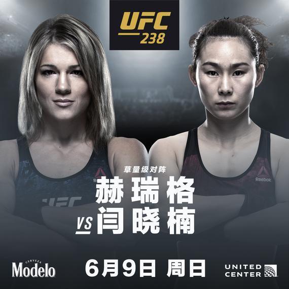 中国女将闫晓楠UFC238出战排名榜第12位赫瑞格