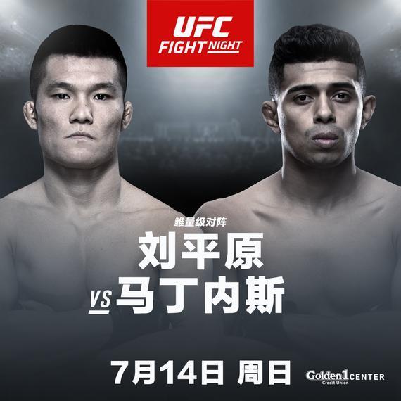 刘平原7月出征萨克门托 UFC格斗之夜155对阵马丁内斯