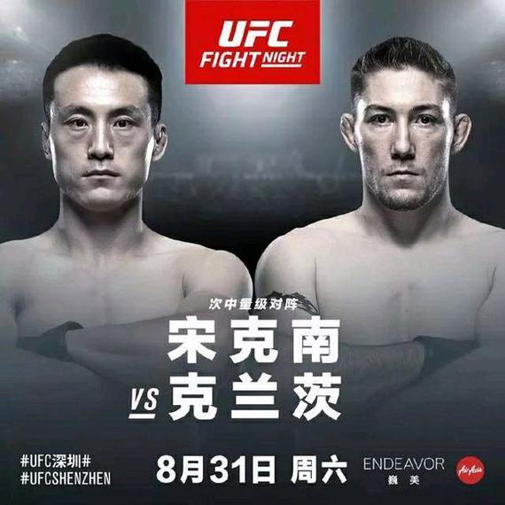 宋克南加入UFC深圳赛阵容 对战美国选手德瑞克-克兰茨