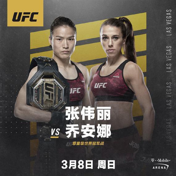 张伟丽首场冠军卫冕战敲定 UFC248迎战前冠军乔安娜