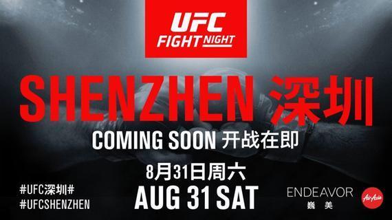 UFC格斗之夜深圳将于8月31日开战