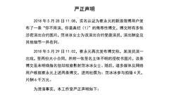 范冰冰发声回应崔永元爆料 否认拍摄4天片酬6千万