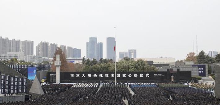 全程:南京举行国家公祭仪式