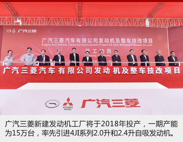 广汽三菱将加速产品投放 有望推出轿车