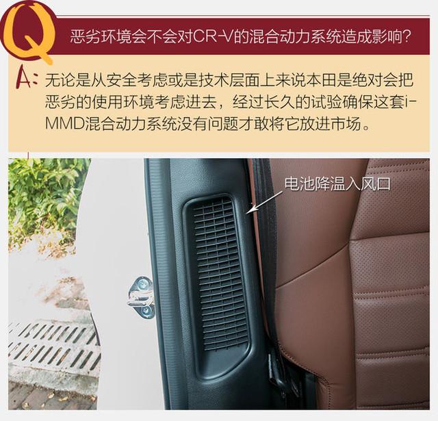 打消购车前的疑虑 解惑东本CR-V锐混动
