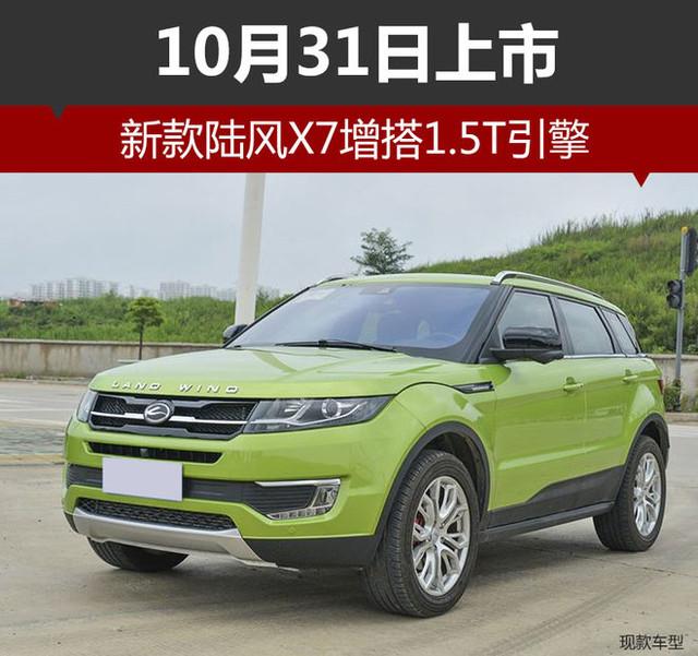 新款陆风X7增搭1.5T引擎 10月31日上市