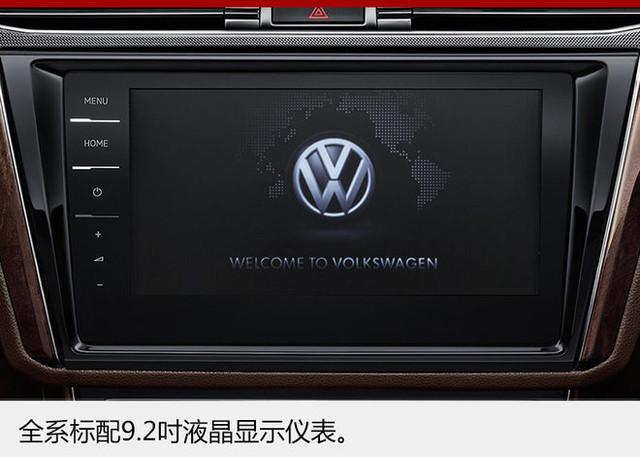 大众新款辉昂正式上市 标配9.2吋液晶屏
