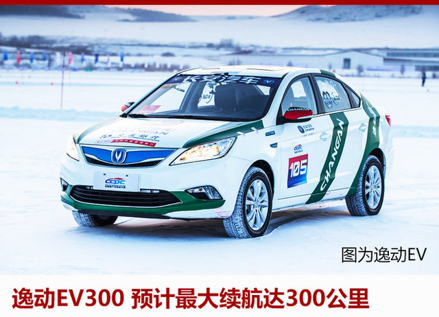 长安将推3款新能源车 于10月19日齐上市