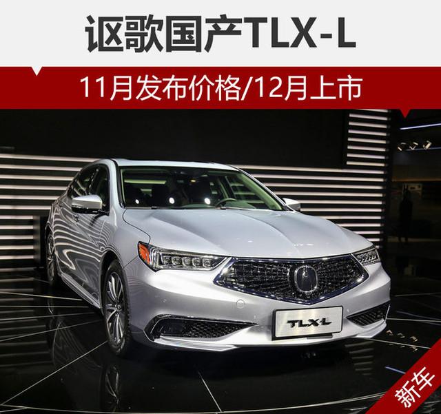 讴歌国产TLX-L 11月发布价格/12月上市