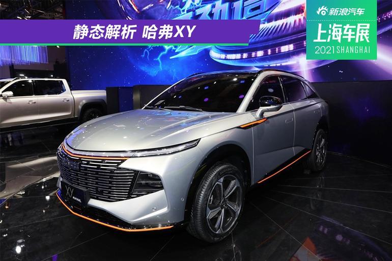 2021上海国际车展:静态解析哈弗XY