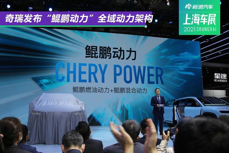 2021上海车展:奇瑞发布4.0时代全域动力架构——鲲鹏动力