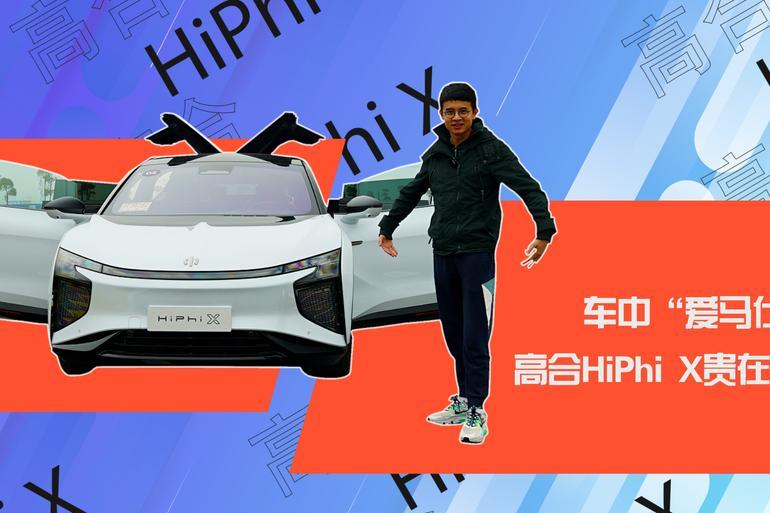 """车中""""爱马仕"""" 高合HiPhi X贵在了哪儿?"""