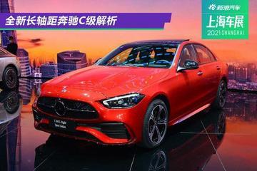 2021上海车展:轴距再加长 静态解析全新长轴距奔驰C级