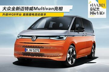 2021慕尼黑车展:大众全新迈特威Multivan亮相