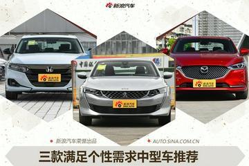 商务运动两不误 三款满足个性需求中型车推荐