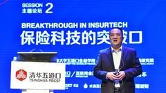 慧择网马存军:保险科技使保险真正成为重要生活基础