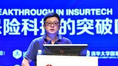 大特保周磊:使用科技手段帮助传统保险行业解决问题