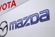 丰田和马自达将向美国合资工厂追加投资8.3亿美元