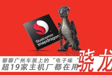 """超19家主机厂都在用 聊聊广州车展上的""""电子味""""——骁龙"""