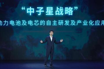 """广汽集团发布""""中子星""""战略 8分钟充满80%电量/续航超1000km"""