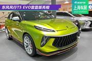 2021上海车展:东风风行T5 EVO雷霆版正式亮相