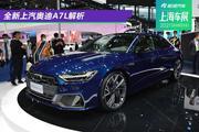 2021上海车展:妥协也可以很运动 静态体验上汽奥迪A7L