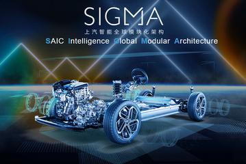 迎接新消费时代 上汽智能全球模块化架构SIGMA