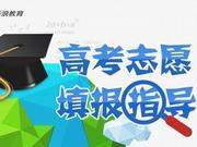 讲座报名:五步黄金流程打造完美高考志愿方案