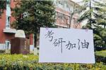 关于推迟公布江苏省2020年硕士研究生初试成绩的通知