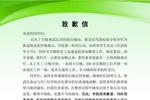 武汉高校学生称宿舍征用后物品遭乱丢学校道歉了