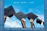 我国高等教育在学总人数达4002万 慕课数量居世界第一