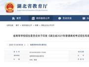 湖北省公布2021年普通高校考试招生和录取工作方案