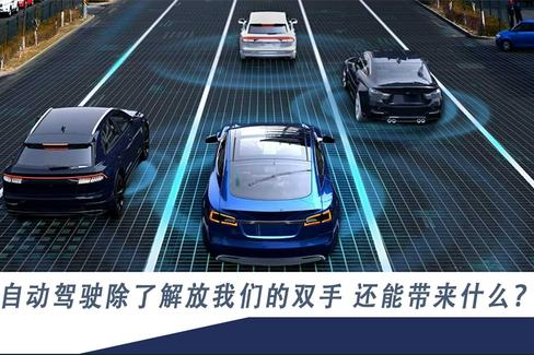 自动驾驶除了解放双手还能带来什么?