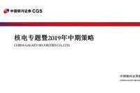 【银河核电】中期策略:核电专题暨2019年中期策略