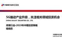 银河传媒中期策略:5G推动产业升级  关注相关投资