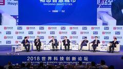 2018世界科技创新论坛全体大会六:畅想智慧城市