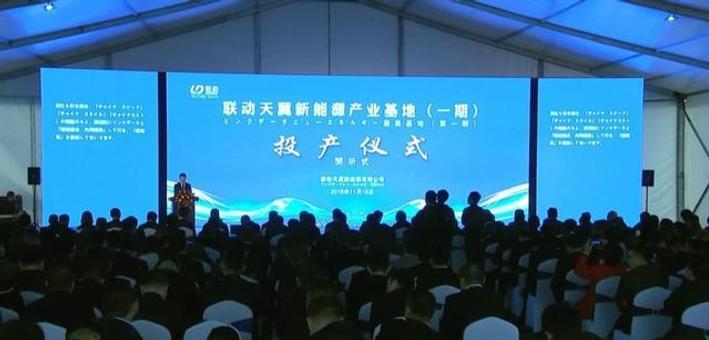 江阴联动天翼200亿项目一期投产